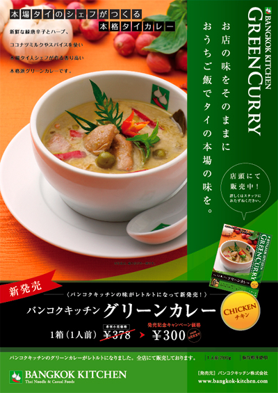 md-greencurry-1.jpg